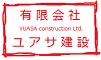 有限会社 ユアサ建設  YUASA construction Ltd.